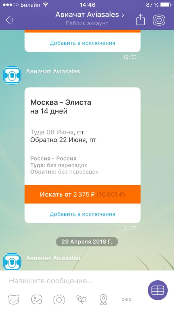 Покупаем дешевые авиабилеты из Минска