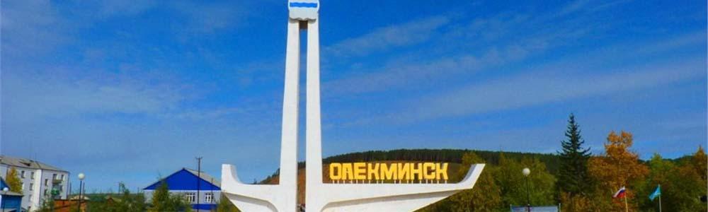 Билеты на самолет Минск Олёкминск дешево